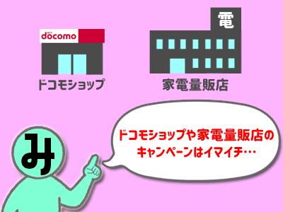 ドコモショップ家電量販店ドコモ光キャンペーン