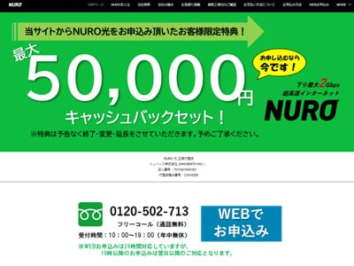 NURO光代理店イノバースのキャンペーン情報