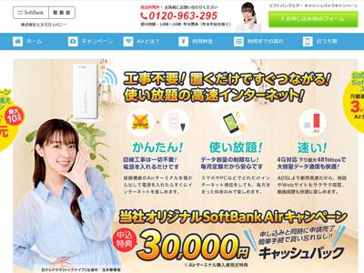Softbank Airエヌズカンパニーキャッシュバック